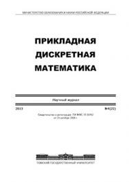 Вестник Томского государственного университета. Прикладная дискретная математика ISBN 2071-0410