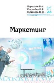 Маркетинг ISBN 978-5-91134-432-0