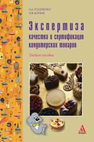 Экспертиза качества и сертификация кондитерских товаров ISBN 978-5-98281-242-1