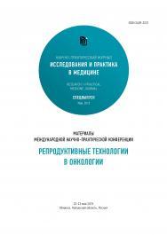 Исследования и практика в медицине ISBN 2409-2231