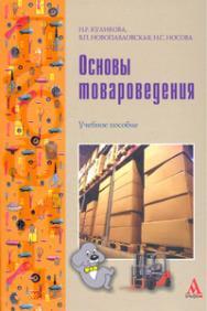 Основы товароведения ISBN 978-5-98281-272-8