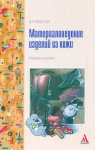 Материаловедение изделий из кожи ISBN 978-5-98281-134-9
