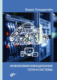 Инфокоммуникационные сети и системы ISBN 978-5-9775-4048-3