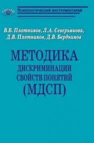 Методика дискриминации свойств понятий (МДСП) ISBN 978-5-89353-285-2