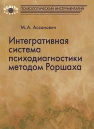 Интегративная система психодиагностики методом Роршаха ISBN 978-5-89353-295-1