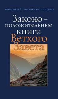 Законоположительные книги Ветхого Завета ISBN 978-5-89353-320-0