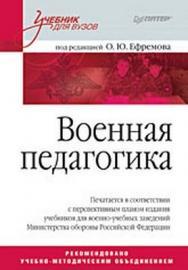 Военная педагогика. Учебник для вузов — 2-е изд., испр. и доп. ISBN 978-5-496-02498-3