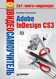 Видеосамоучитель. Adobe InDesign CS3 ISBN 978-5-496-02316-0
