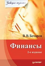 Финансы. Завтра экзамен. 2-е изд. ISBN 978-5-388-00164-1