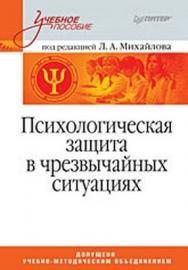 Психологическая защита в чрезвычайных ситуациях. Учебник для вузов ISBN 978-5-388-00399-7