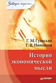 История экономической мысли. Завтра экзамен ISBN 978-5-388-00403-1