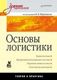Основы логистики: Учебник для вузов ISBN 978-5-388-00404-8