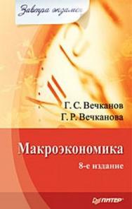 Макроэкономика. Завтра экзамен. 8-е изд. ISBN 978-5-388-00459-8