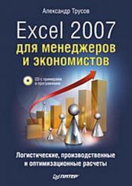 Excel 2007 для менеджеров и экономистов: логистические, производственные и оптимизационные расчеты ISBN 978-5-388-00527-4