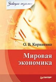 Мировая экономика. Завтра экзамен ISBN 978-5-388-00587-8