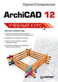 ArchiCAD 12. Учебный курс ISBN 978-5-388-00756-8