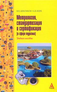 Метрология, стандартизация и сертификация (в сфере туризма) ISBN 978-5-98281-084-7