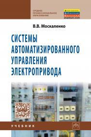 Системы автоматизированного управления электропривода ISBN 978-5-16-005116-1