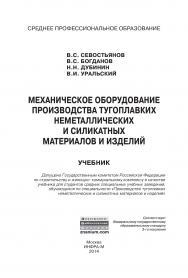 Механическое оборудование производства тугоплавких неметаллических и силикатных материалов и изделий ISBN 978-5-16-009102-0