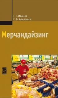 Мерчандайзинг ISBN 978-5-8199-0580-7