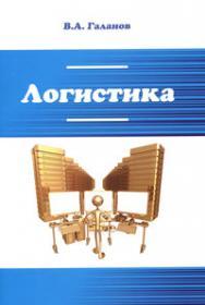 Логистика ISBN 978-5-91134-906-6