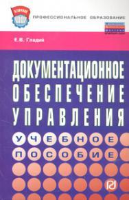 Документационное обеспечение управления ISBN 978-5-369-01042-6