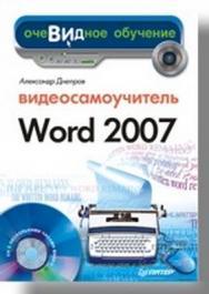 Видеосамоучитель Word 2007 ISBN 978-5-469-01651-9