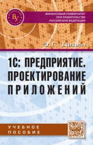 1С: Предприятие. Проектирование  приложений ISBN 978-5-9558-0394-4