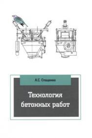 Технология бетонных работ ISBN 978-5-91134-970-7