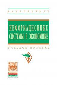 Информационные системы в экономике ISBN 978-5-16-003511-6