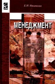 Менеджмент ISBN 978-5-8199-0106-9