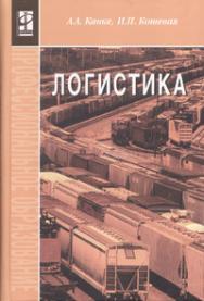 Логистика ISBN 978-5-8199-0299-8