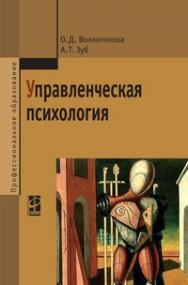 Управленческая психология ISBN 978-5-8199-0158-8