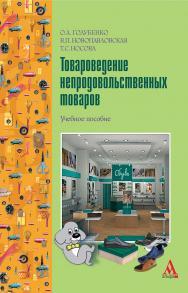 Товароведение непродовольственных товаров ISBN 978-5-98281-106-6