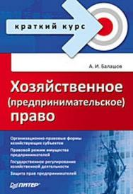 Хозяйственное (предпринимательское) право. Краткий курс ISBN 978-5-496-02365-8