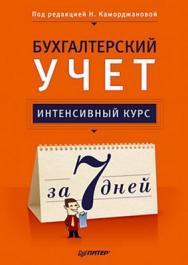 Бухгалтерский учет. Интенсивный курс за 7 дней ISBN 978-5-49807-217-3