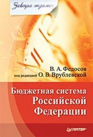 Бюджетная система Российской Федерации. Завтра экзамен ISBN 978-5-49807-263-0