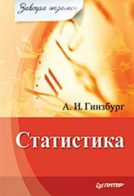 Статистика. Завтра экзамен ISBN 978-5-49807-342-2