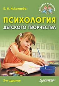 Психология детского творчества. 2-е изд. ISBN 978-5-49807-489-4
