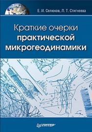 Краткие очерки практической микрогеодинамики ISBN 978-5-49807-642-3