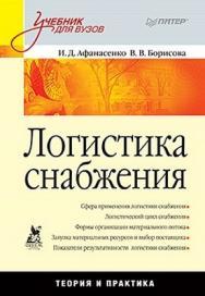 Логистика снабжения: Учебник для вузов ISBN 978-5-49807-740-6