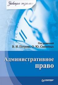Административное право. Завтра экзамен ISBN 978-5-49807-810-6