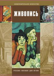 Живопись ISBN 978-5-691-00475-9