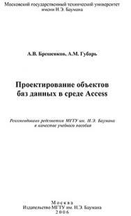 Проектирование объектов баз данных в среде Access: учебное пособие для вузов ISBN 5-7038-2837-6