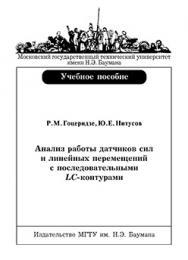 Анализ работы датчиков сил и линейных перемещений с последовательными LC-контурами: учебное пособие ISBN 5-7038-2936-4