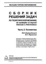 Сборник решений задач по теоретической механике на примерах из горной техники и технологии. Часть 2. Кинематика: Учебное пособие ISBN 5-7418-0058-0-2