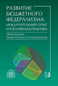 Развитие бюджетного федерализма: международный опыт и российская практика ISBN 5-7777-0170-1