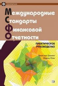 Международные стандарты финансовой отчетности. Практическое руководство. На рус. и англ. яз. 2-е изд., испр. и доп. ISBN 5-7777-0226-0