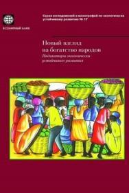 Новый взгляд на богатство народов. Индикаторы экологически устойчивого развития ISBN 5-7777-0271-6