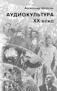 Аудиокультура XX века. История, эстетические закономерности, особенности влияния на аудиторию: Очерки ISBN 5-89826-172-9